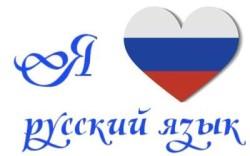 konkurs-j.rosyjski-ikona